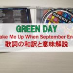 wake me up when september ends 和訳