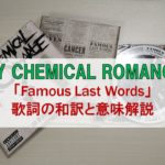 famous last words 和訳