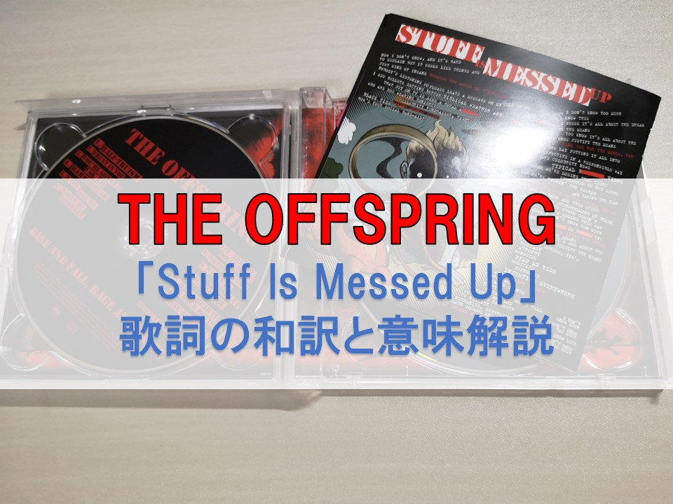 stuff is messed up 和訳