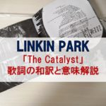 the catalyst 和訳