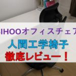 SIHOOオフィスチェア