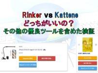 rinkerとカッテネ比較